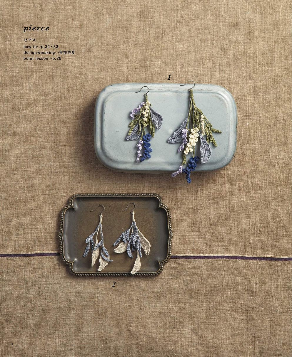 Crochet Botanical Item 2020 - журнал со схемами (4)