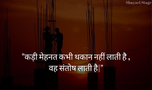 Life Quotes For Motivation in Hindi