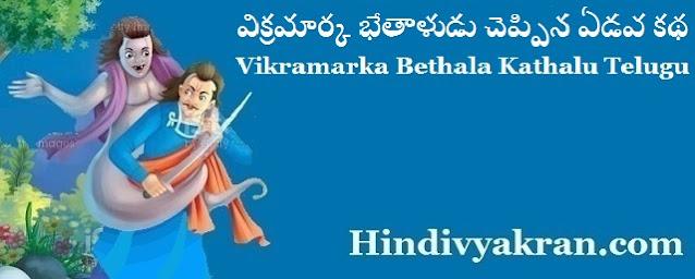 విక్రమార్క భేతాళుడు చెప్పిన ఏడవ కథ Vikram Betal Seventh Story in Telugu