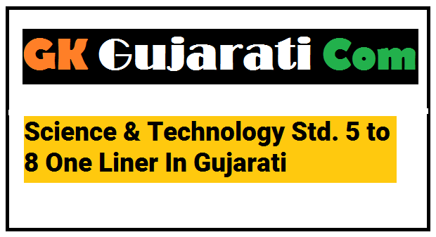 Science & Technology Std. 5 to 8 One Liner In Gujarati