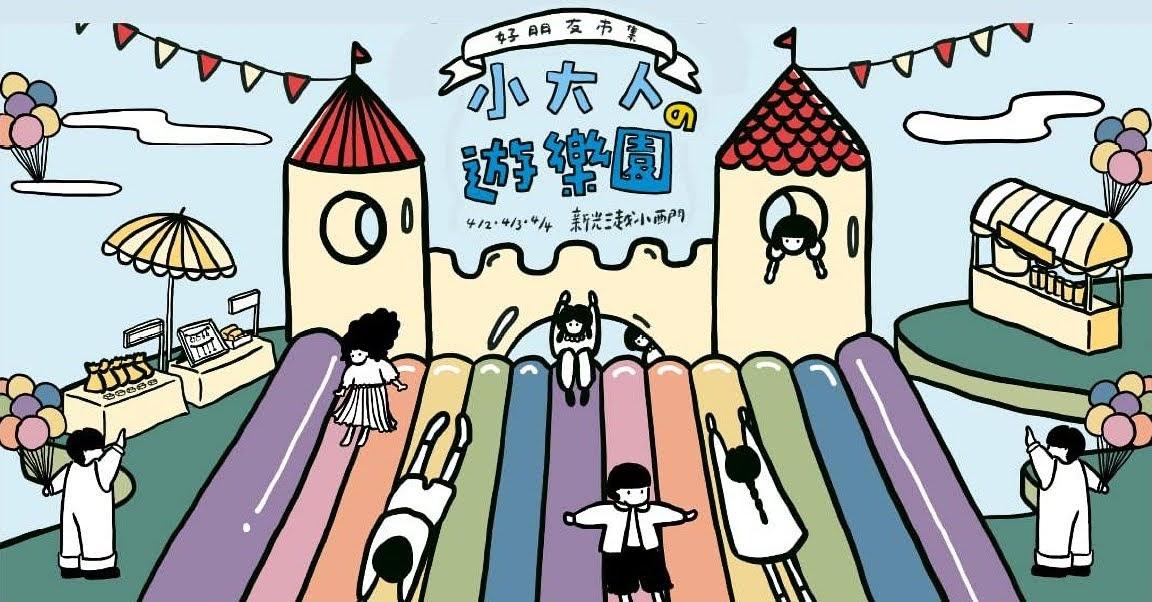 好朋友市集 小大人的遊樂園 新光三越新天地紅色拱門廣場 活動