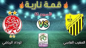 مباراة المغرب الفاسي و الوداد الرياضي بث مباشر الدوري المغربي