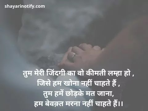 love-hindi-shayari-Images