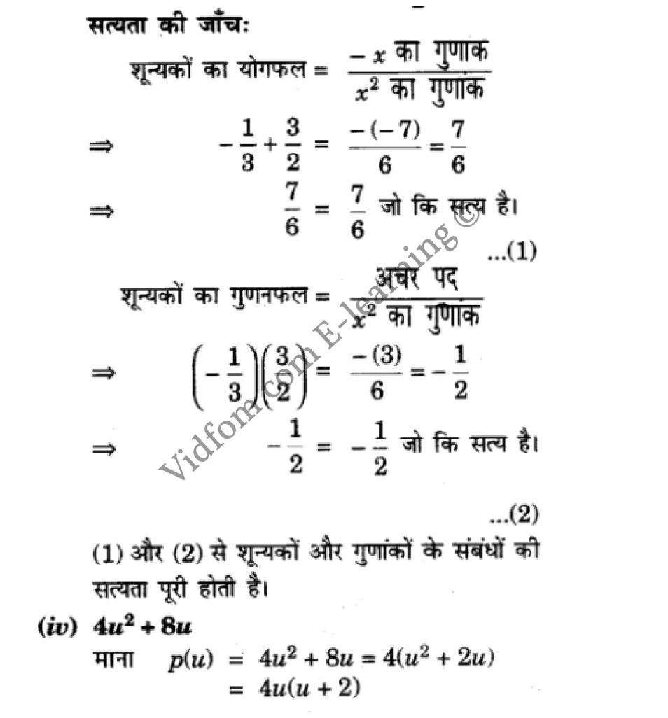 कक्षा 10 गणित  के नोट्स  हिंदी में एनसीईआरटी समाधान,     class 10 Maths chapter 2,   class 10 Maths chapter 2 ncert solutions in Maths,  class 10 Maths chapter 2 notes in hindi,   class 10 Maths chapter 2 question answer,   class 10 Maths chapter 2 notes,   class 10 Maths chapter 2 class 10 Maths  chapter 2 in  hindi,    class 10 Maths chapter 2 important questions in  hindi,   class 10 Maths hindi  chapter 2 notes in hindi,   class 10 Maths  chapter 2 test,   class 10 Maths  chapter 2 class 10 Maths  chapter 2 pdf,   class 10 Maths  chapter 2 notes pdf,   class 10 Maths  chapter 2 exercise solutions,  class 10 Maths  chapter 2,  class 10 Maths  chapter 2 notes study rankers,  class 10 Maths  chapter 2 notes,   class 10 Maths hindi  chapter 2 notes,    class 10 Maths   chapter 2  class 10  notes pdf,  class 10 Maths  chapter 2 class 10  notes  ncert,  class 10 Maths  chapter 2 class 10 pdf,   class 10 Maths  chapter 2  book,   class 10 Maths  chapter 2 quiz class 10  ,    10  th class 10 Maths chapter 2  book up board,   up board 10  th class 10 Maths chapter 2 notes,  class 10 Maths,   class 10 Maths ncert solutions in Maths,   class 10 Maths notes in hindi,   class 10 Maths question answer,   class 10 Maths notes,  class 10 Maths class 10 Maths  chapter 2 in  hindi,    class 10 Maths important questions in  hindi,   class 10 Maths notes in hindi,    class 10 Maths test,  class 10 Maths class 10 Maths  chapter 2 pdf,   class 10 Maths notes pdf,   class 10 Maths exercise solutions,   class 10 Maths,  class 10 Maths notes study rankers,   class 10 Maths notes,  class 10 Maths notes,   class 10 Maths  class 10  notes pdf,   class 10 Maths class 10  notes  ncert,   class 10 Maths class 10 pdf,   class 10 Maths  book,  class 10 Maths quiz class 10  ,  10  th class 10 Maths    book up board,    up board 10  th class 10 Maths notes,      कक्षा 10 गणित अध्याय 2 ,  कक्षा 10 गणित, कक्षा 10 गणित अध्याय 2  के नोट्स हिंदी में,  कक्षा 10 का गणित अध्याय 2 का प्रश्न उत्तर,  कक्षा 
