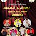 المهرجان الوطني نور للضحك في دورته التانية بورزازات يومي 21 -22  فبراير الجاري