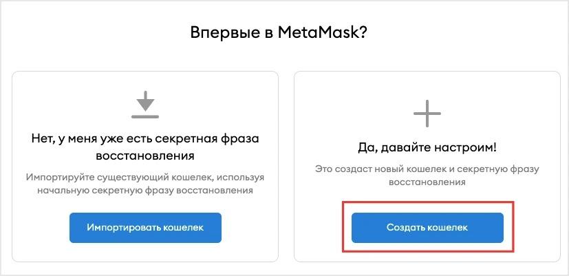 MetaMask wallet кошелек