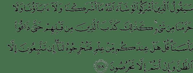 Surat Al-An'am Ayat 148