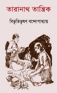 Taranath Tantrik by Bibhutibhushan Bandyopadhyay