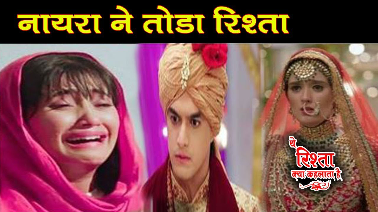 Upcoming Story : Kartik to yell at Naira in Yeh Rishta Kya Kehlata