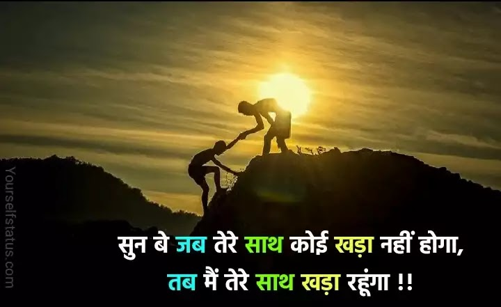 Best friends status hindi