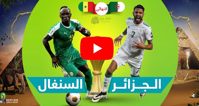 مشاهدة مباراة الجزائر والسنغال بث مباشر اليوم الجمعة 18/07/2019 نهائي كأس الأمم الأفريقية