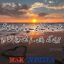 Bewafa Poetry Sms