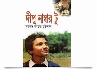 দীপু নাম্বার টু জাফর ইকবাল pdf