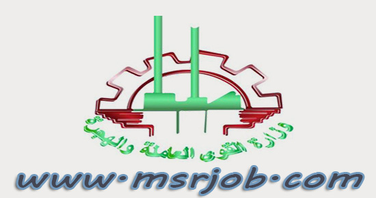 وظائف وزارة القوة العاملة تطلب 20 الف وظيفة للشباب من الجنسين بتاريخ 23 / 11 / 2016