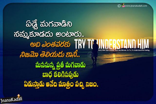 telugu quotes on life, best motivational words on life in telugu, top telugu life changing facts