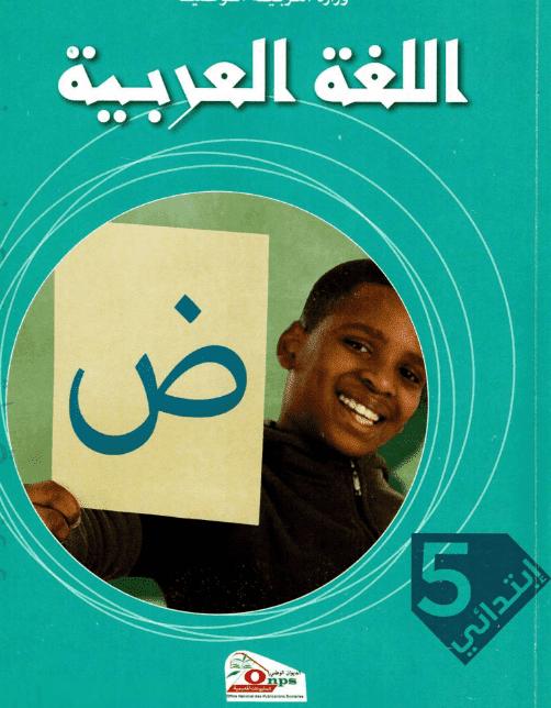 كتاب اللغة العربية للسنة الخامسة إبتدائي الجيل الثاني PDF