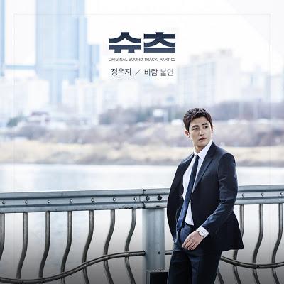 Jeong Eun Ji - 바람 불면 (OST Suits Part.2).mp3