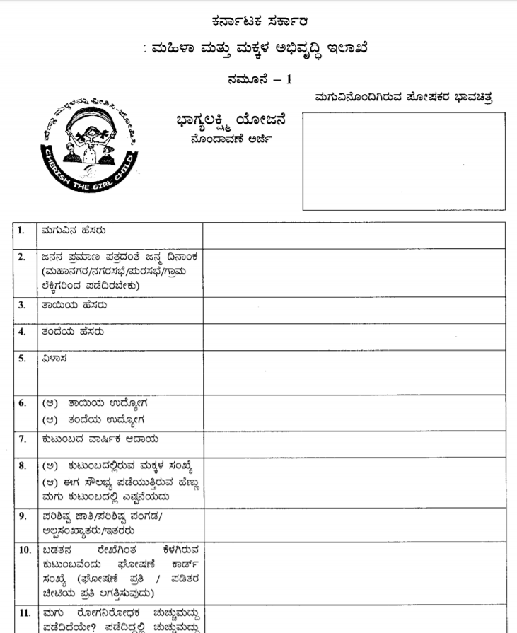 Bhagyalakshmi Yojana Uttar Pradesh Online Application Form