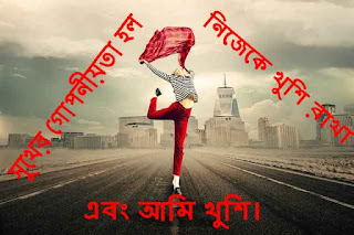 Facebook Status in Bangla Font About Life