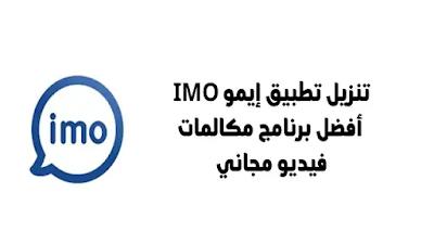 تنزيل ايمو الجديد imo 2021 | افضل برنامج مكالمات فيديو مجاني
