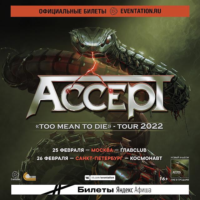 Accept в России