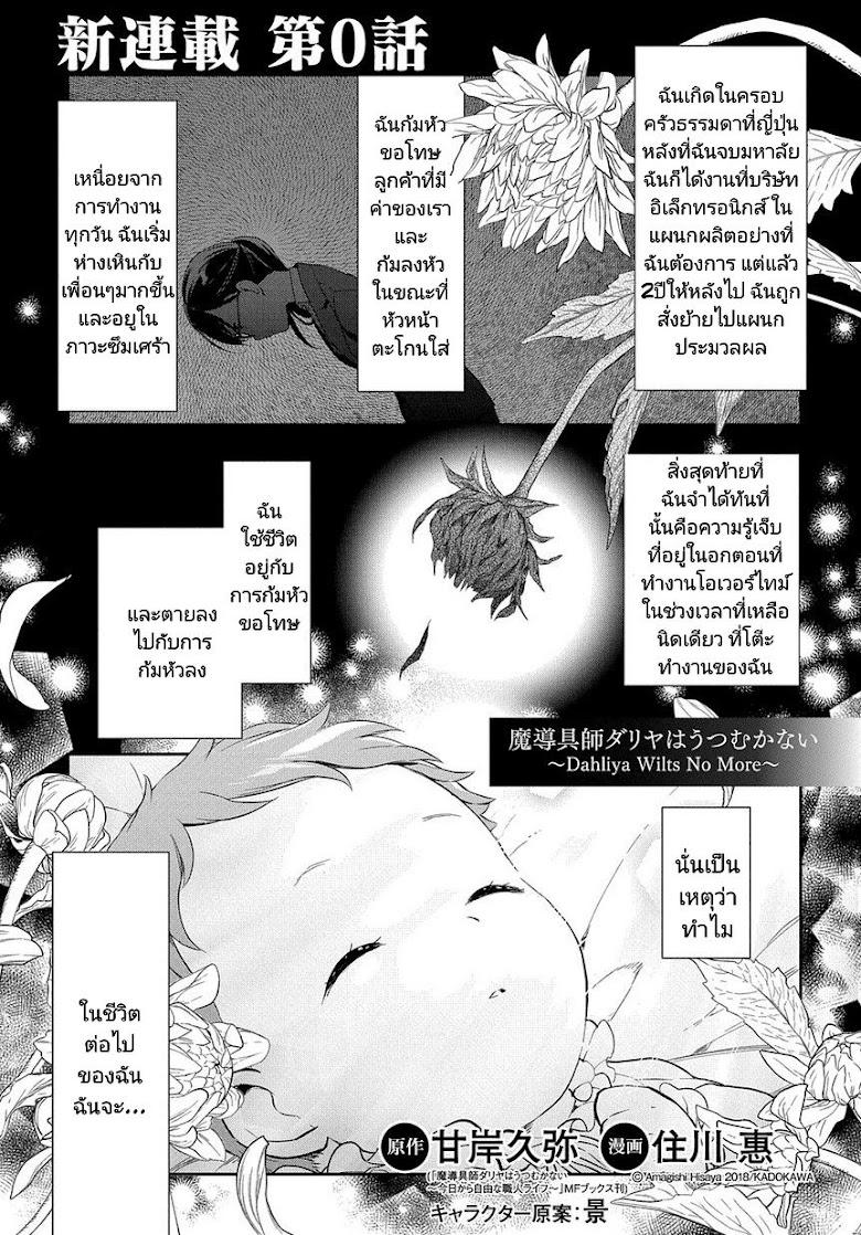 Magic Artisan Dahliya Won t Hang Her Head ~Dahliya Wilts No More~ - หน้า 3