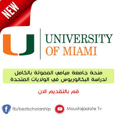 قدم للحصول على منحة جامعة ميامي الممولة بالكامل لدراسة البكالوريوس في الولايات المتحدة الأمريكية