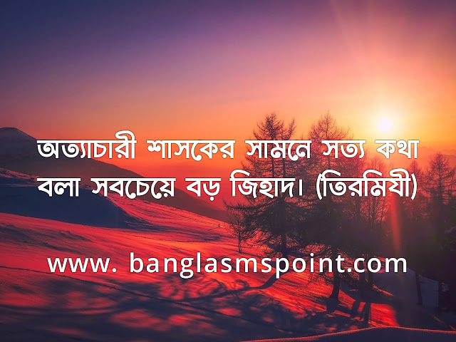 Bangla Islamic SMS | বাংলা ইসলামিক sms in 2020