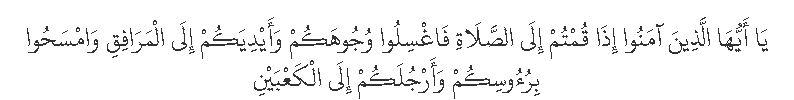 surat al maidah ayat 6,dalil wudhu