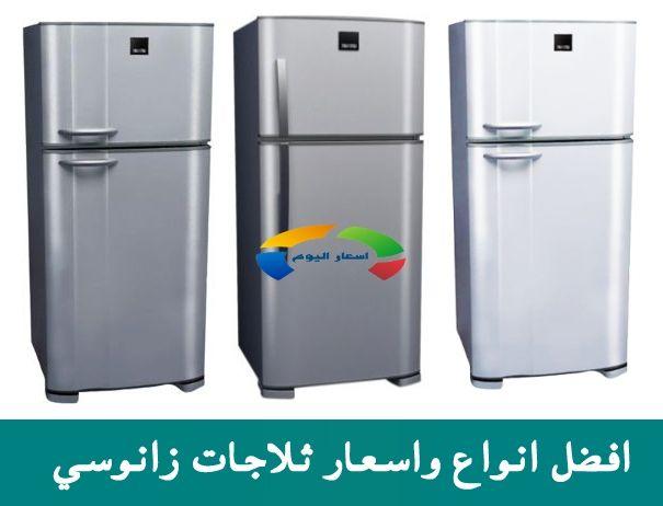 اسعار ثلاجات ايديال زانوسي فى مصر 2020 وافضل نوع ثلاجة زانوسي