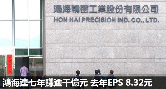 鴻海連七年賺逾千億元 去年EPS 8.32元
