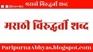 [PDF] मराठी विरुद्धार्थी शब्द | Virudharthi Shabd In Marathi