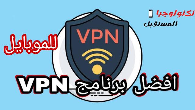 تحميل تطبيق vpn