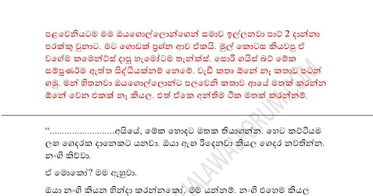 Mage jeewitha kathawa 2