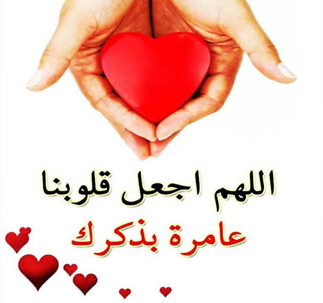 اللهم اجعل قلوبنا عامرة بذكرك