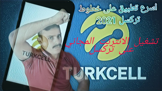 افضل طريقة التشغيل الانترنت المجاني في تركيا على خطوط تركسل 2021