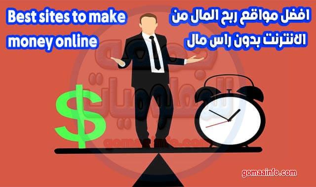 افضل مواقع ربح المال من الانترنت بدون راس مال Best sites to make money online