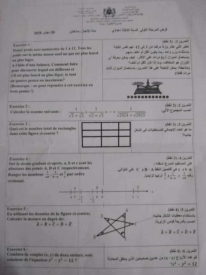 نموذج اولمبياد الرياضيات السنة الثانية و الثالثة اعدادي