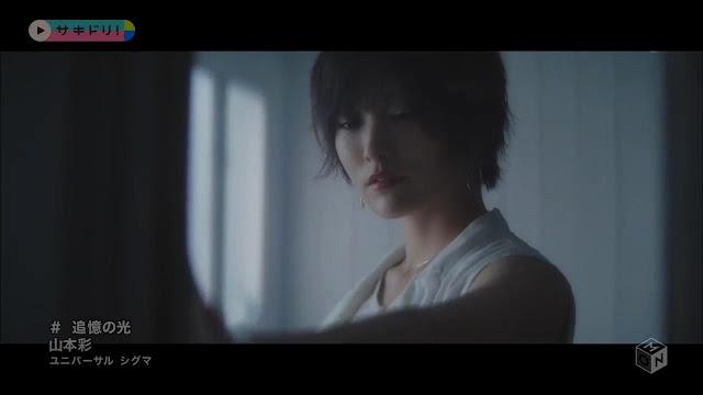 [MUSIC VIDEO] Yamamoto Sayaka – Tsuioku no Hikari (追憶の光)