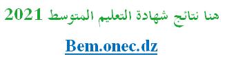 هنا نتائج  شهادة التعليم المتوسط 2021 bem.onec.dz
