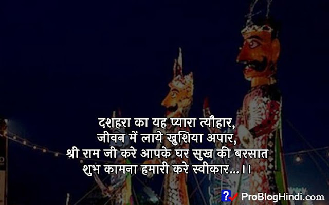dussehra wishes to family