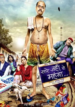 Saare Jahaan Se Mehnga 2013 Full Hindi Movie Download HDRip 720p