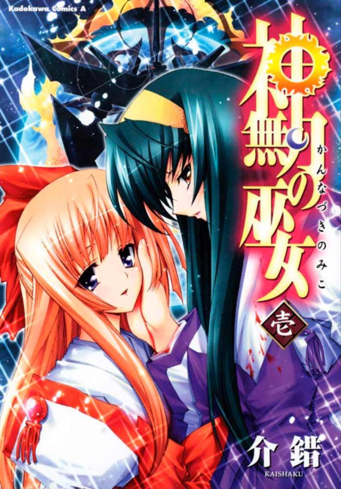 Kannazuki no Miko (Kaishaku) manga