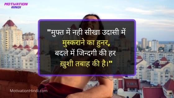 भावुक कर देने वाले विचार हिंदी में | Emotional Thoughts on Life in Hindi
