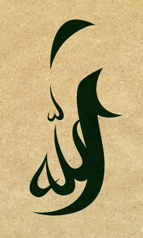 Allah name wallpapers mobile islamic mobile wallpapers Allah calligraphy wallpaper