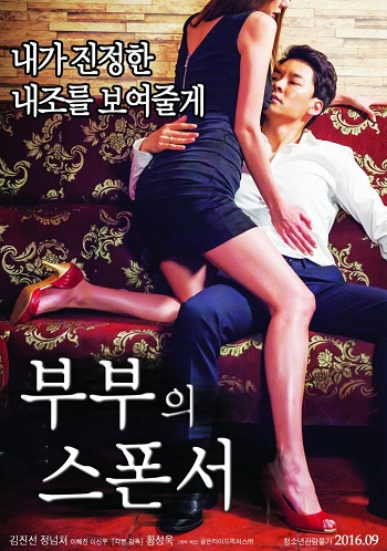 The Couples Sponsor 2016 Full Korea 18+ Adult Movie Online Free