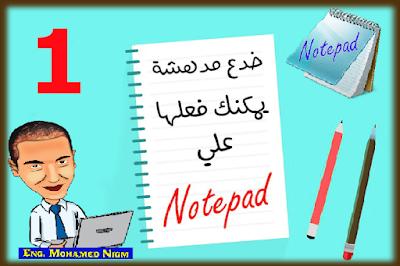 179- أسرار فى برنامج Notepad ..!!
