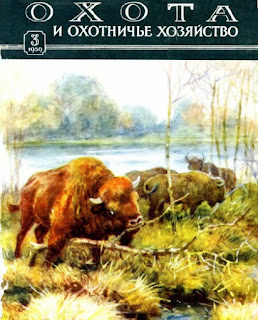 """Журнал """"Охота и охотничье хозяйство"""" №3 за 1959 год"""