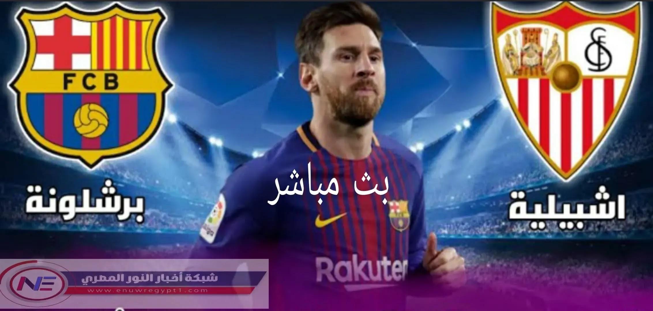 يلا شوت حصري الجديد HD | مشاهد ة مباراة برشلونة و إشبيلية بث مباشر اليوم الاربعاء 03-03-2021 لايف في كأس ملك أسبانيا