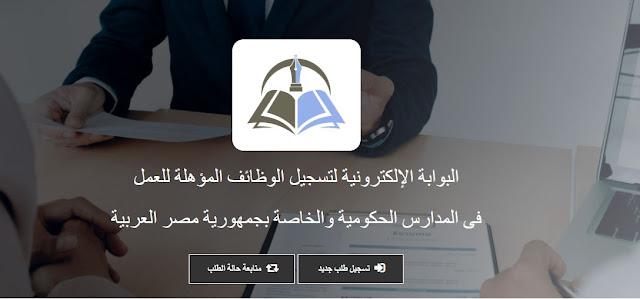 رابط مسابقة وزارة التربية والتعليم لعام 2020